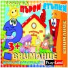 Play Land Образователна игра за деца - Първи стъпки ВНИМАНИЕ - A-450
