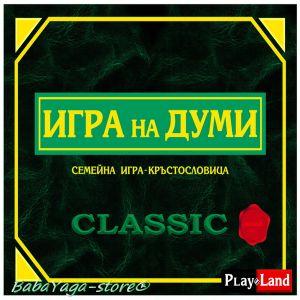 Play Land Занимателна игра за деца - Игра на Думи Класик - L-110