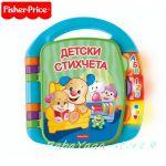 Fisher Price Образователна книжка със стихчета и песни на български език, Laugh&Learn New Storybook Rhymes - DKK00