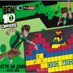 Play Land Занимателна игра за деца -  Ben10 Игра на Думи - В-111