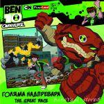 Play Land Занимателна игра за деца -  Ben10 Голяма надпревара - В-108