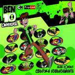 Play Land Занимателна игра за деца -  Ben10 Свържи извънземните - B-102