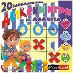 Play Land Занимателна игра за деца, Детски игри за Момчета 20, A-801