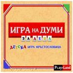 Play Land Занимателна игра за деца - Игра на думи за деца - L-122