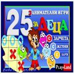Play Land Занимателна игра за деца, 25 занимателни детски игри, A-812