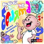Play Land Занимателна игра за деца, Кой Направи Белята, A-210