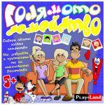 Play Land Занимателна игра за деца - Голямото Семейство - A-220